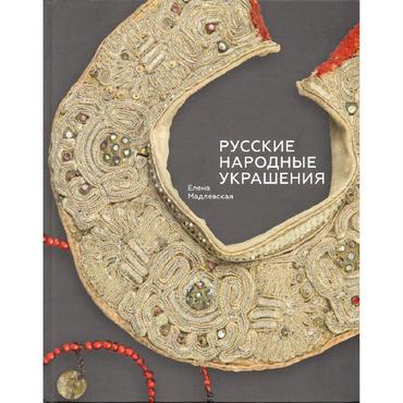ロシアの民族装飾品