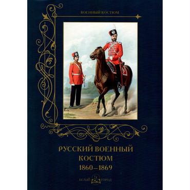 【アウトレット】ロシアの軍服  1860-1869