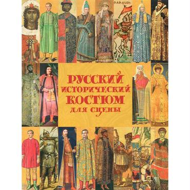 舞台の為のロシアの古代衣装:キエフ・ルーシ及びモスクワ・ルーシ