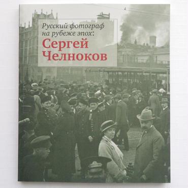 セルゲイ・チェルノコフ: 時代の狭間にいたロシアの写真家