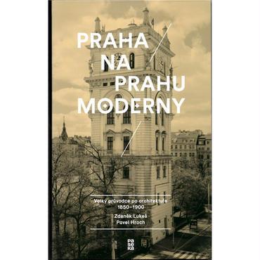 モダニズム建築の入口、プラハ ~1850-1900年の建築案内~