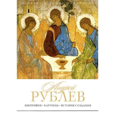 アンドレイ・ルブリョフ:生涯、作品、制作秘話