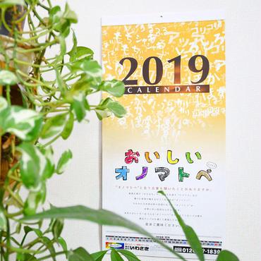 いわさきカレンダー2019(食品サンプルカレンダー)[数量限定販売]