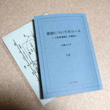 小冊子「原因についてのコース」