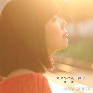 【CD】Single『風ノート1』 [初回盤]