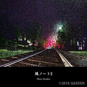 【CD】『風ノート2』PhotoBooklet+CD※残りわずか