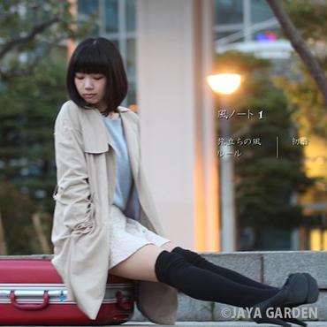 【CD】Single『風ノート1』 [通常盤]