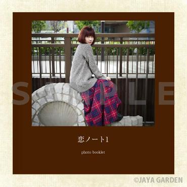 『恋ノート1』PhotoBooklet