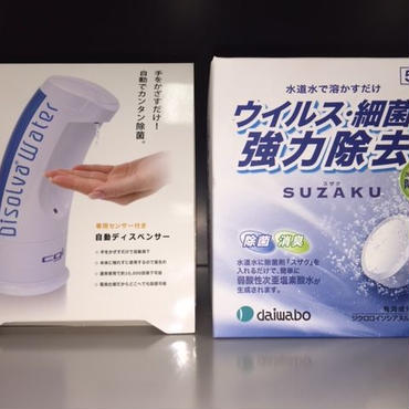 SUZAKU 50錠入り(次亜塩素酸除菌剤) ディスペンサー付き