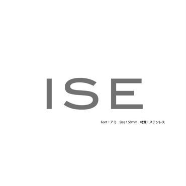 ISE様 オーダー専用ページ       T-199