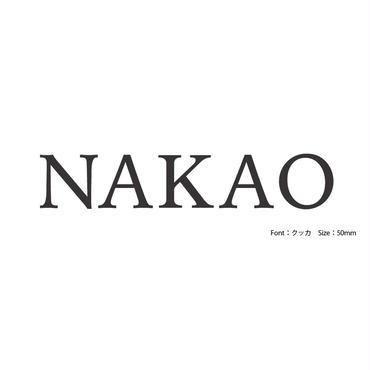 NAKAO様 オーダー専用ページ       F-208