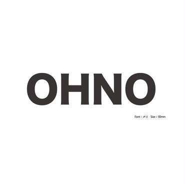 OHNO様 オーダー専用ページ       F-194