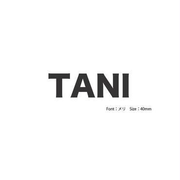 TANI様 オーダー専用ページ       F-179