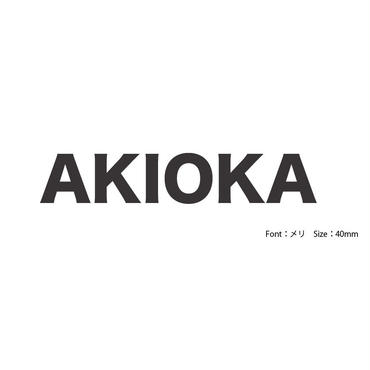 AKIOKA様 オーダー専用ページ       F-219
