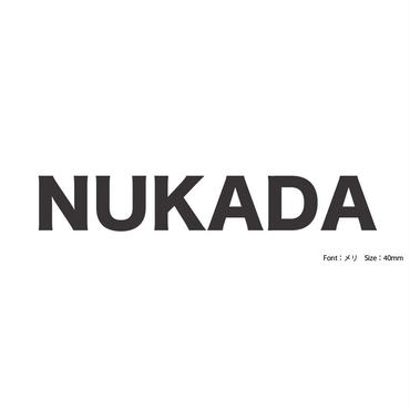 NUKADA様 オーダー専用ページ       F-206