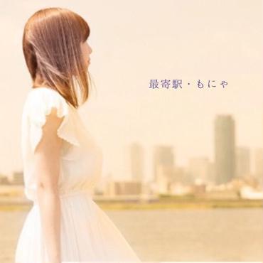 1st single 『最寄駅』