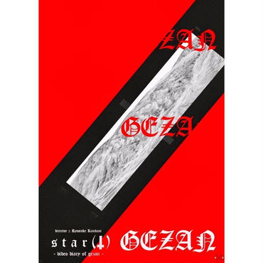 BVP Plan00 GEZAN映像集「star(†)」