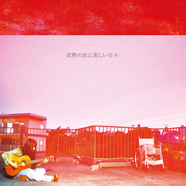 【CD】マヒトゥ・ザ・ピーポー 「沈黙の次に美しい日々」