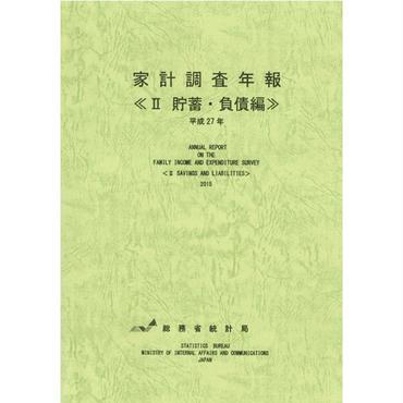家計調査年報<Ⅱ 貯蓄・負債編>平成27年 [978-4-8223-3884-8]-01