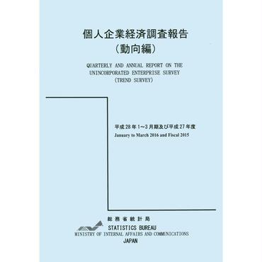個人企業経済調査報告(動向編) 平成28年1~3月期及び平成27年度 [978-4-8223-3877-0]-01