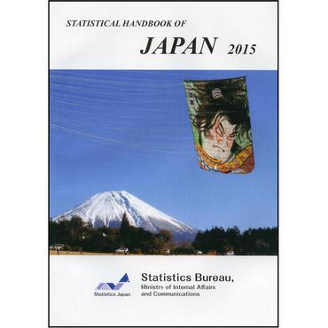 Statistical Handbook of Japan 2015 [978-4-8223-3854-1]-05