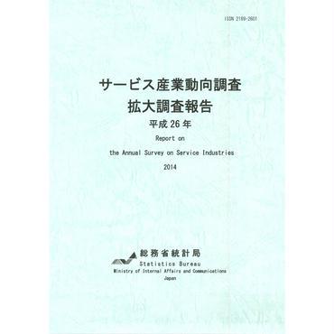 サービス産業動向調査 拡大調査報告 平成26年 [978-4-8223-3989-0]-01