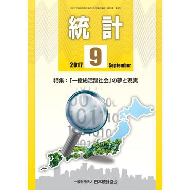 月刊誌「統計」平成29年9月号 特集:「一億層活躍社会」の夢と現実 [-07]