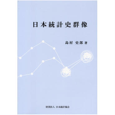 日本統計史群像 [978-4-8223-3609-7]-07