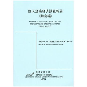 個人企業経済調査報告(動向編) 平成29年1~3月期及び平成28年度 [978-4-8223-3949-4]-01