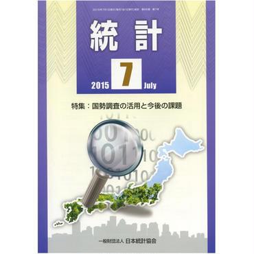 月刊誌「統計」平成27年7月号 特集:国勢調査の活用と今後の課題