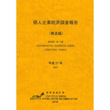 個人企業経済調査報告書(構造編)平成27年 [978-4-8223-3885-5]-01