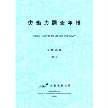 労働力調査年報 平成26年 [978-4-8223-3844-2]-01
