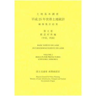 平成25年 世帯土地統計 第2巻 都道府県編(中国、四国)[ISBN978-4-8223-3902]-07