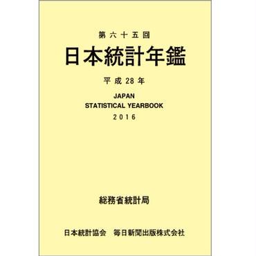日本統計年鑑 第65回 平成28年(2016年) [978-4-8223-33859-6]-05