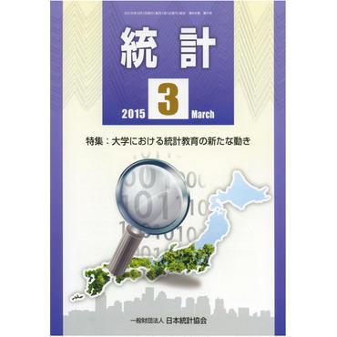 月刊誌「統計」平成27年3月号 特集:大学における統計教育の新たな動き