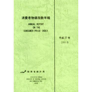 消費者物価指数年報 平成27年 [978-4-8223-3873-2]-01
