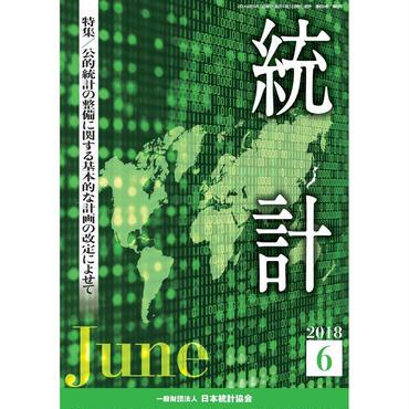 月刊誌「統計」2018年6月号 特集:「公的統計の整備に関する基本的な計画の改定によせて」 [-07]