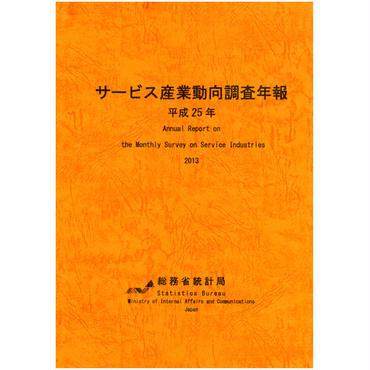 サービス産業動向調査年報 平成25年 [978-4-8223-3839-8]-01