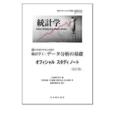 統計学Ⅰ オフィシャルスタディノート 改訂版 [978-4-8223-3868-8]-07