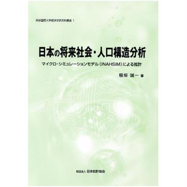 日本の将来社会・人口構造分析 [978-4-8223-3192-4]-07