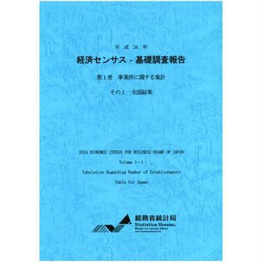 経済センサス-基礎調査報告 第1巻 事業所に関する集計 その1 全国結果 [978-4-8223-3863-3]-01