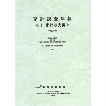 家計調査年報<Ⅰ 家計収支編>平成26年 [978-4-8223-3845-9]-01