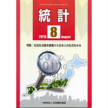 月刊誌「統計」平成28年8月号 特集:社会生活基本調査から日本人の生活をみる