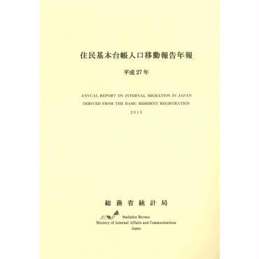 住民基本台帳人口移動報告年報 平成27年 [978-4-8223-3881-7]-01