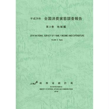 平成26年全国消費実態調査報告 第3巻 地域編 [978-4-8223-3916-6]-01