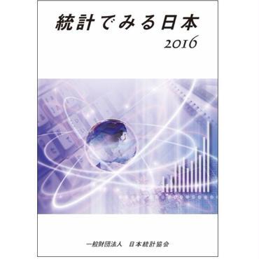 統計でみる日本2016 [978-4-8223-3860-2]-07