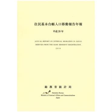 住民基本台帳人口移動報告年報 平成28年 [978-4-8223-3951-7]-01