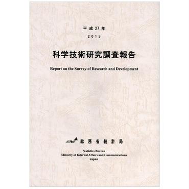 科学技術研究調査報告 平成27年 [978-4-8223-3872-5]-01