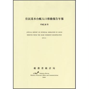住民基本台帳人口移動報告年報 平成26年 [978-4-8223-3850-3]-01