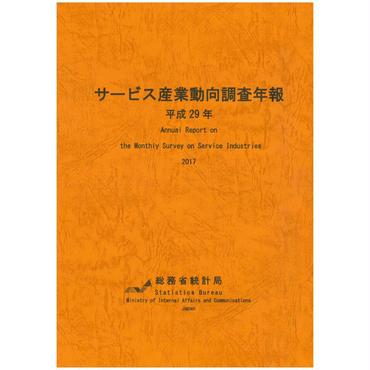 サービス産業動向調査年報 平成29年 [978-4-8223-4044-5]-01